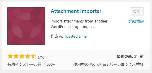 WordPressインポーターでメディアのインポートに失敗した場合の対策:プラグイン「Attachment Importer」を使う