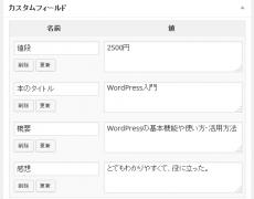WordPress(ワードプレス)カスタムフィールド